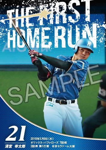 5月15日の埼玉西武ライオンズ戦などで「清宮幸太郎選手プロ初本塁打記念証」を来場者全員に配布する