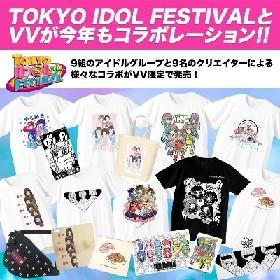 『TOKYO IDOL FESTIVAL』出演アイドル9組とヴィレヴァンがコラボ 妄キャリ、バンもん!、ゆるめるモ!らのグッズが発売に