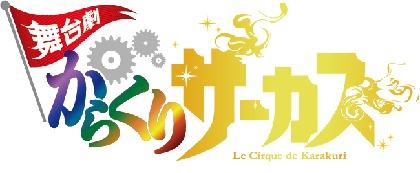 藤田和日郎原作の「からくりサーカス」が、アニメ化に続き舞台化決定 2019年1月に上演