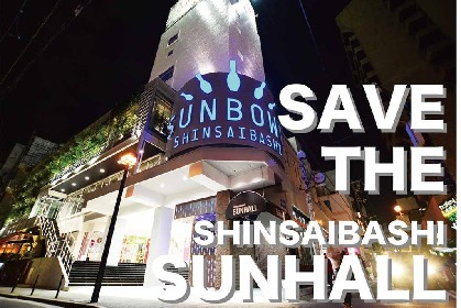 大阪アメリカ村・SUNHALL、存続支援の為のクラウドファンディングを開始 茂木洋晃、般若、眉村ちあきらの応援コメントも