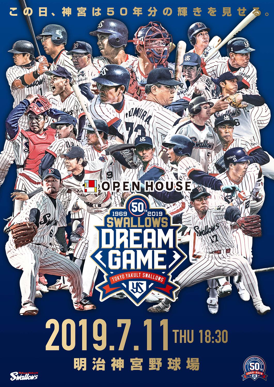 球団設立50周年を記念して開催される『オープンハウス presents Swallows DREAM GAME』