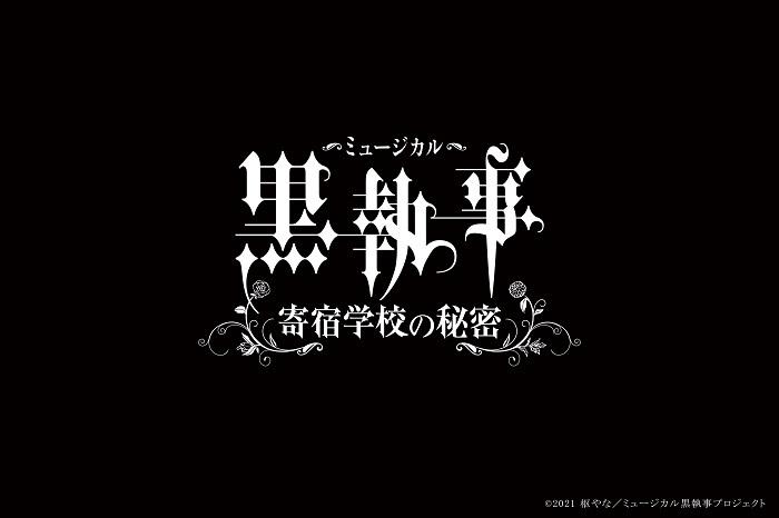 『ミュージカル「黒執事」~寄宿学校の秘密~』 (C) 2021枢やな/ミュージカル黒執事プロジェクト