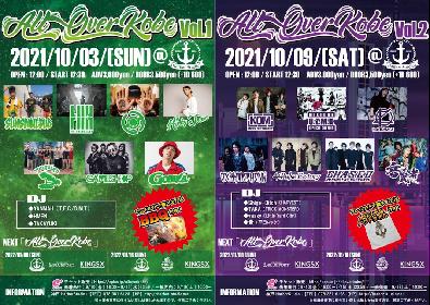 神戸ハーバースタジオにて新しいイベント『All Over Kobe』開催、KNOCK OUT MONKEY、田中聖、UZMKら15組が出演