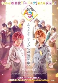 「エーステ」の実写映画、『MANKAI MOVIE「A3!」~SPRING & SUMMER~』 春組と夏組が勢揃いしたポスタービジュアル解禁