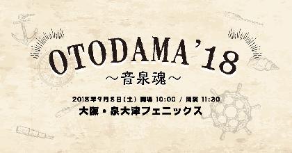 『OTODAMA'18~音泉魂~』第二弾発表でSuchmos、FISHMANS、スカパラ、ネバヤンら7組