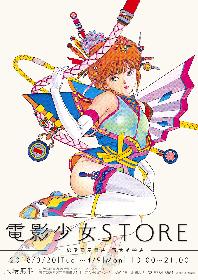 『電影少女』の限定イベントが渋谷で開催! 原稿の複製画やドラマ衣装の展示、グッズ販売も