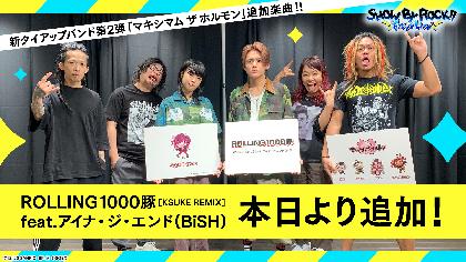 『SHOW BY ROCK!! Fes A Live』ホルモン楽曲の ROLLING1000 豚[KSUKE REMIX]feat.アイナ・ジ・エンド(BiSH) を追加