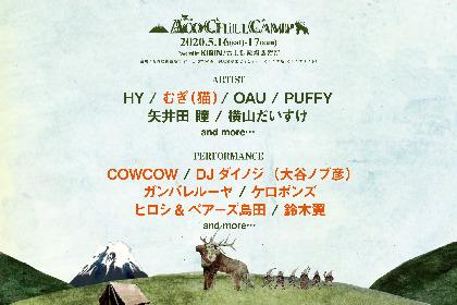 『ACO CHiLL CAMP 2020』むぎ(猫)、ガンバレルーヤ、DJダイノジら 出演者第二弾を発表