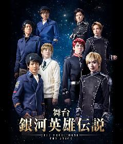舞台『銀河英雄伝説 Die Neue These』銀河帝国・自由惑星同盟両軍がそれぞれ登場する、第三弾ビジュアルが解禁