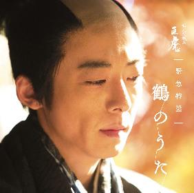 大河ドラマ『おんな城主 直虎』で壮絶な最期を遂げた小野政次(高橋一生)の追悼CD『鶴のうた』が大反響