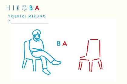 いきものがかり水野良樹の新プロジェクト・HIROBAの第一弾は小田和正とのコラボによるバラード「YOU」