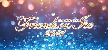 『フレンズオンアイス2021』が8/27開幕! チケットは8/15から一般発売