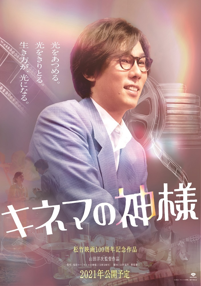 映画『キネマの神様』 野田洋次郎キャラクターポスタービジュアル (C)2021「キネマの神様」製作委員会