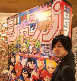『オワリカラ・タカハシヒョウリのサブカル風来坊!!』週刊少年ジャンプ展VOL.2 黄金の90年代を体感
