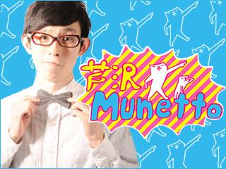 『芦沢Munetto』