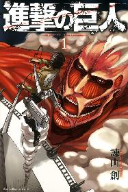 最新刊発売記念!『進撃の巨人』第1~3巻が期間限定無料に!
