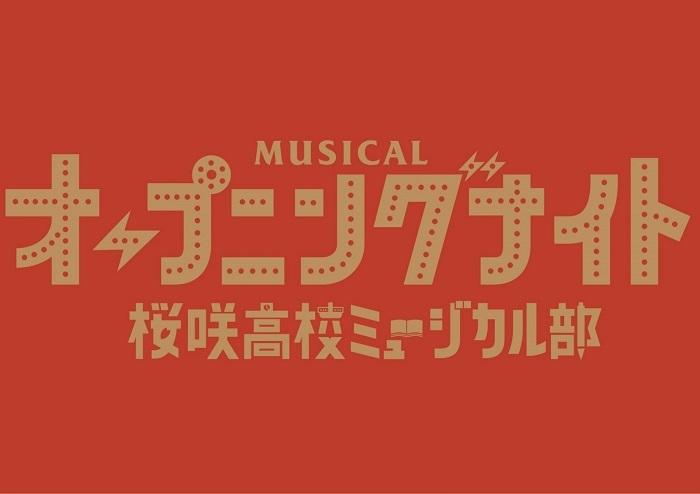 ミュージカル『オープニングナイト』〜桜咲高校ミュージカル部〜
