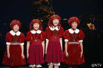 『アニー』クリスマスコンサート2018レポート、2017アニーズ卒業!~【THE MUSICAL LOVERS】Season 2 ミュージカル『アニー』【第29回】