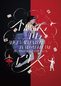 世界が熱狂した21世紀型バレエ『不思議の国のアリス』、11月に新国立劇場バレエ団により上演