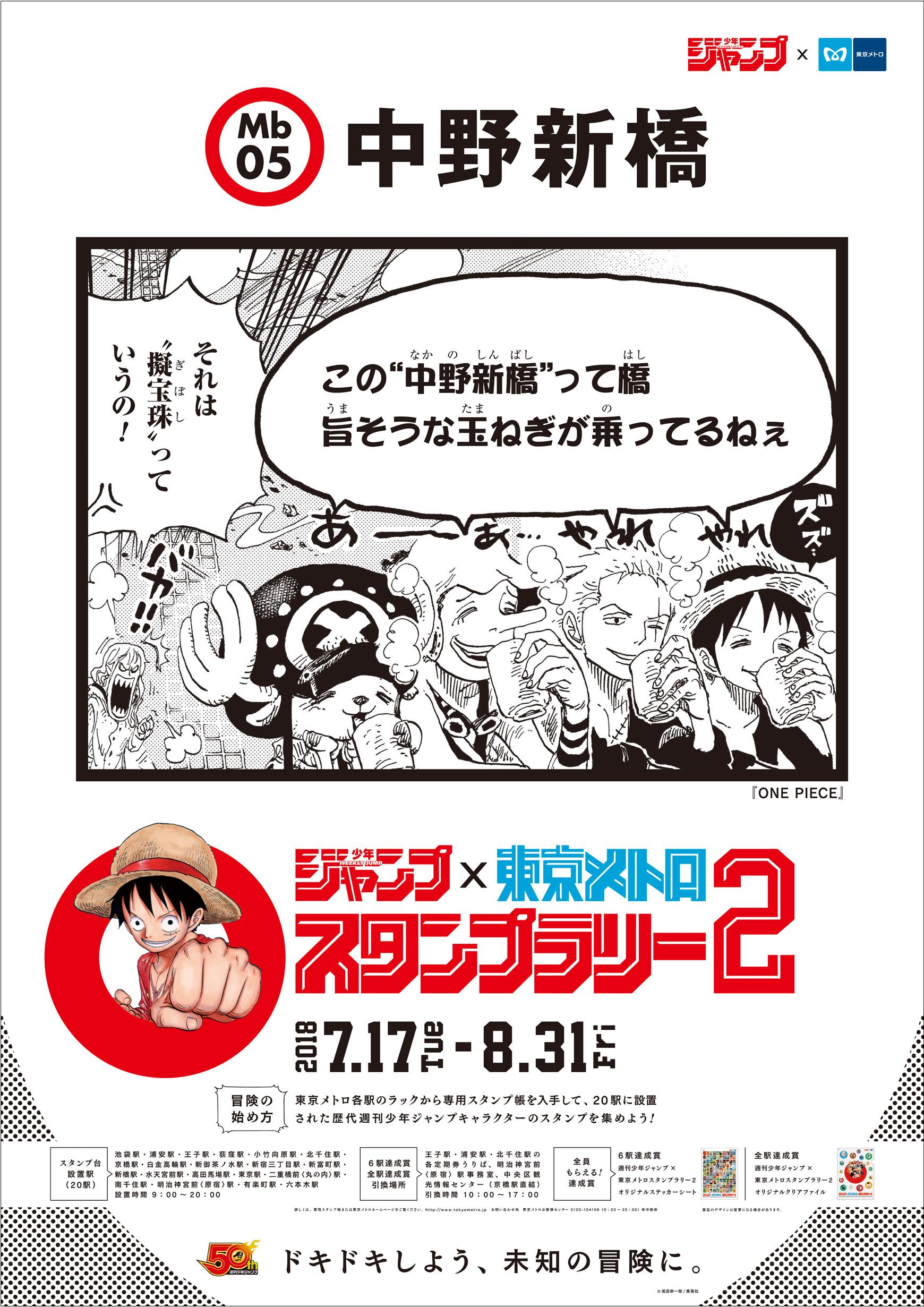 中野新橋駅に張り出されるポスターは『ONE PIECE』 (C)尾田栄一郎/集英社