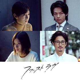 中村倫也、芳根京子、窪塚洋介の出演が決定 北川景子の主演映画『ファーストラヴ』追加キャストを発表