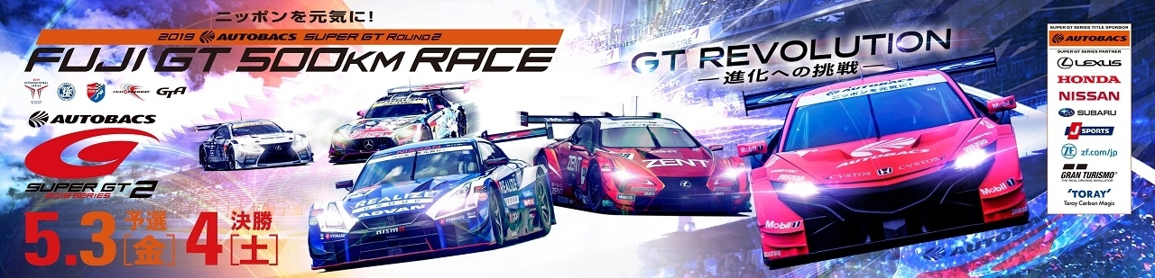 シリーズ第2戦『2019 AUTOBACS SUPER GT Rd.2 FUJI GT 500km Race』が、5月3日(金・祝)~4日(土・祝)に富士スピードウェイで開催される