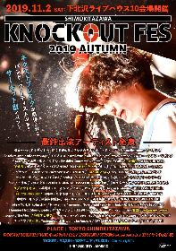 『KNOCKOUT FES 2019 autumn』  次世代を担うバンド・アーティストが集う下北沢サーキットイベントの開催が迫る