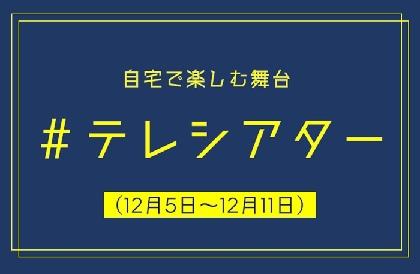 【今週家でなに観よう?】12月5日(土)~12月11日(金)配信の演劇&クラシックをまとめて紹介