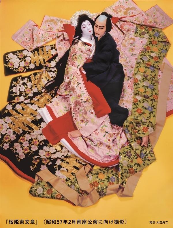 『桜姫東文章』(昭和57年2月南座公演に向けてのもの)