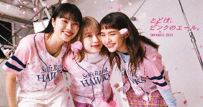 ピンクのユニフォームを配布!『タカガール♡デー』のチケットが発売スタート