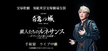 宝塚歌劇 宙組20周年の締めくくりとなるオリジナル二本立て公演、東京宝塚劇場公演千穐楽を全国各地・香港・台湾の映画館に生中継