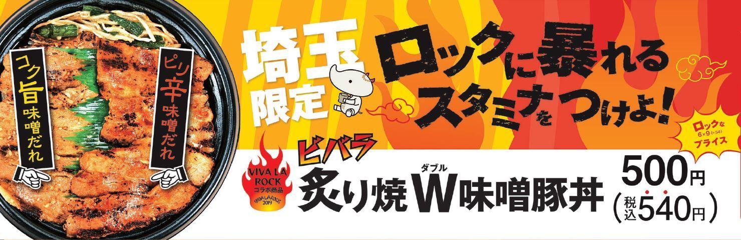 ビバラ 炙り焼W味噌豚丼