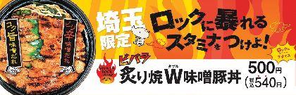 "『VIVA LA ROCK 2019』×ファミリーマート、コラボ弁当""ビバラ 炙り焼W味噌豚丼""を発売"
