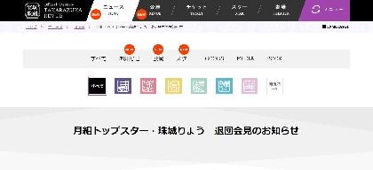宝塚歌劇団、月組トップスター・珠城りょうが退団を発表