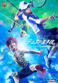 ミュージカル『テニスの王子様』 3rdシーズン 青学(せいがく)vs四天宝寺 四天宝寺公演のキャスト、キービジュアルが発表