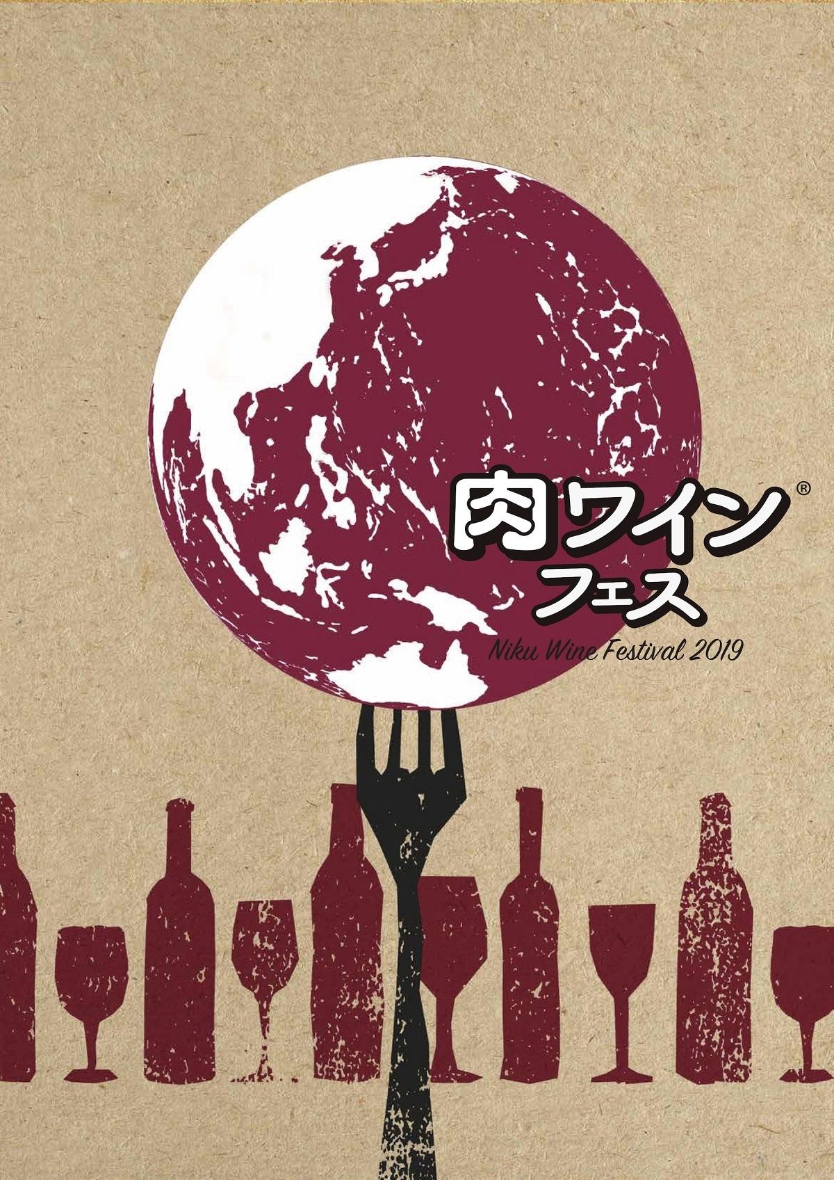肉ワインフェス(R)︎