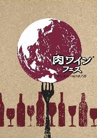 """肉とワインがテーマの""""オトナ向け""""新フードイベント『肉ワインフェス』、『スタクラフェス』とのコラボで初開催"""