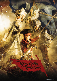 小澤 廉、小波津亜廉、菊池修司らが出演 劇団シャイニング from うたの☆プリンスさまっ♪  海賊をテーマにした舞台の上演が決定
