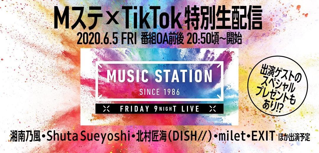 「ミュージックステーション」TikTokスペシャル
