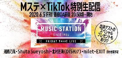 『ミュージックステーション』TikTokスペシャル企画を実施 Shuta Sueyoshi、北村匠海らの舞台裏を公開