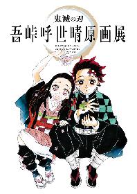 『鬼滅の刃 吾峠呼世晴原画展』オリジナルグッズを公開 ウリ坊シリーズのTシャツやポーチも