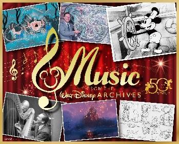 『ウォルト・ディズニー・アーカイブス コンサート』メドレー楽曲など曲目の一部を発表 東京公演の追加席販売も決定