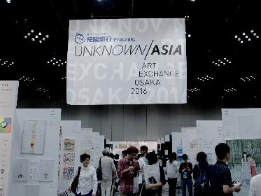 大阪・梅田で『UNKNOWN ASIA』開催 日本とアジアから160組のクリエーターが集結