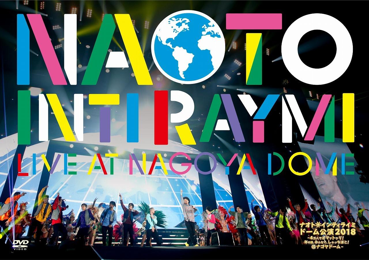【ナオト・インティライミ】[ジャケ写・DVD]LIVE DVD&Blu-ray「ナオト・インティライミ ドーム公演2018~4万人でオマットゥリ!年の瀬、 みんなで、しゃっちほこ!@ナゴヤドーム~」