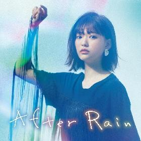 三阪咲、EP『After Rain』の詳細を発表 『今日好き』主題歌や書き下ろしの新曲など全5曲を収録