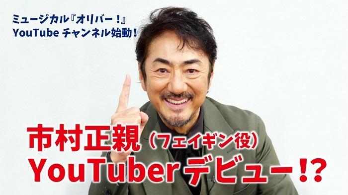 ミュージカル『オリバー!』YouTubeサムネイル
