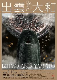 東京国立博物館『出雲と大和』展、記者発表会レポート 国宝20件以上、重要文化財70件以上が集結!