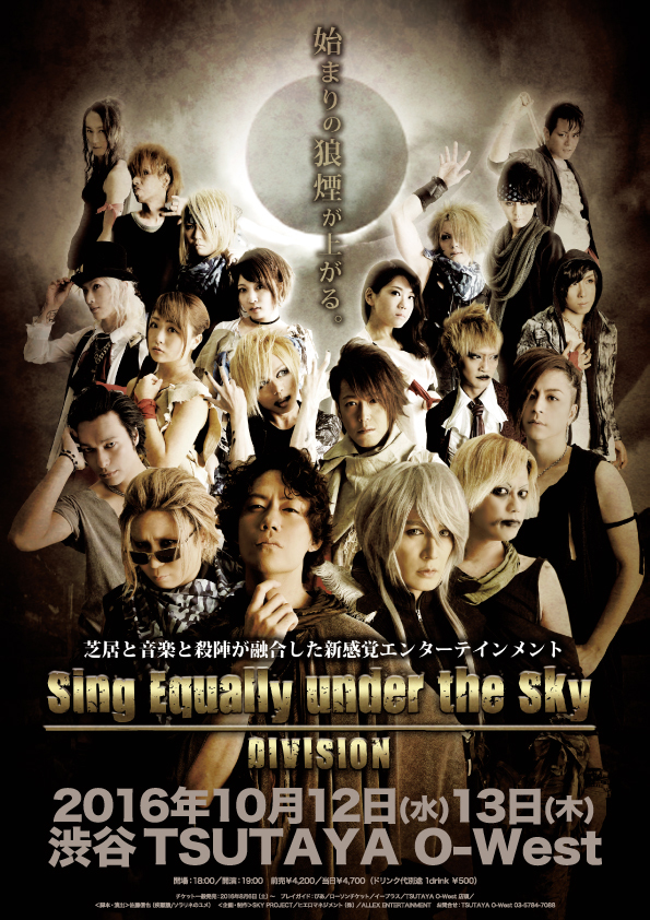 『Sing Equally under the Sky ~DIVISION~ 』