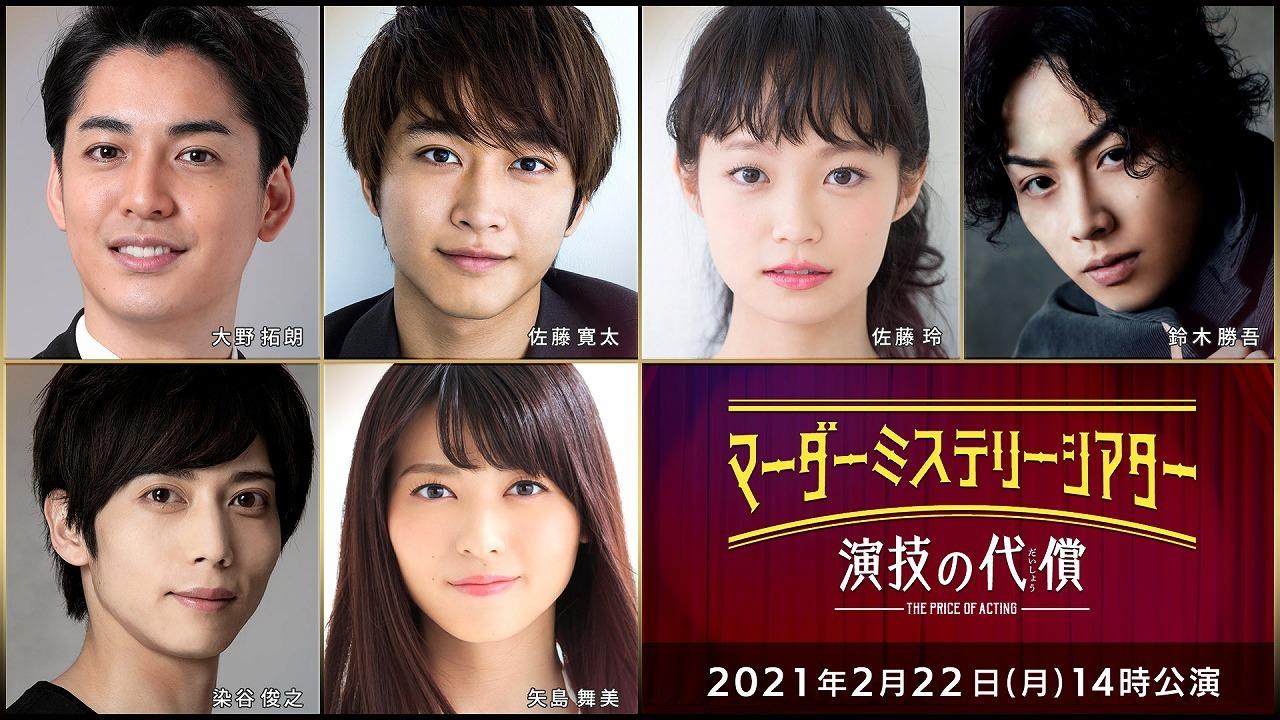 (上段左から)大野拓朗、佐藤寛太、佐藤玲、鈴木勝吾(下段左から)染谷俊之、矢島舞美