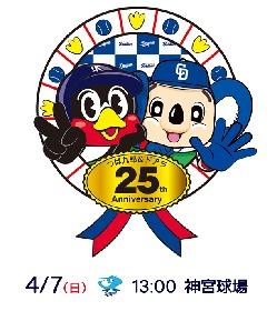 プロ野球マスコット界の大御所!つば九郎&ドアラが25周年スペシャルグラウンドショー